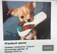 Картина по номерам Игривый щенок HS0024
