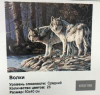 Картина по номерам Волки HS0196