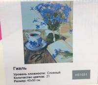 Картина по номерам Гжель HS1031