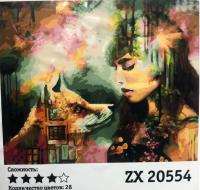 """Картина по номерам """"Сновидение (Димитра Милан)"""" ZX 20554"""