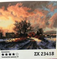 """Картина по номерам """"Зимняя дорога"""" ZX 23418"""