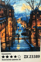 """Картина по номерам """"Ночной город"""" ZX 23389"""