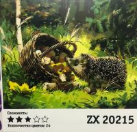 "Картина по номерам ""Ёжик с корзинкой"" ZX 20215"