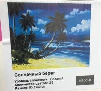 Картина по номерам Солнечный берег HS0058