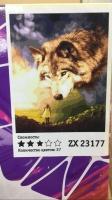 """Картина по номерам """"Волк и девушка"""" ZX 23177"""