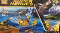 Конструктор 6007 Super Heroes Молния Тора