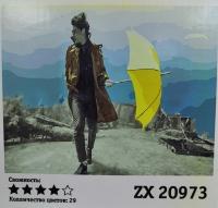 """Картина по номерам """"Мужчина с зонтом"""" ZX 20973"""