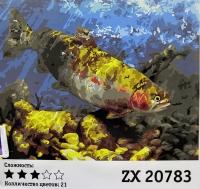 "Картина по номерам ""Огромная рыба"" ZX 20783"