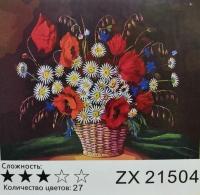 Картина по номерам ZX 21504